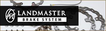 LANDMASTERブレーキシステム