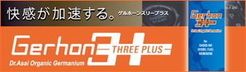 燃料添加剤 ゲルホーン3+