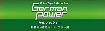 ゲルマンパワー動物用・植物用