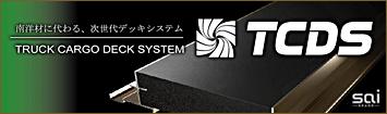 トラック カーゴ デッキ システム