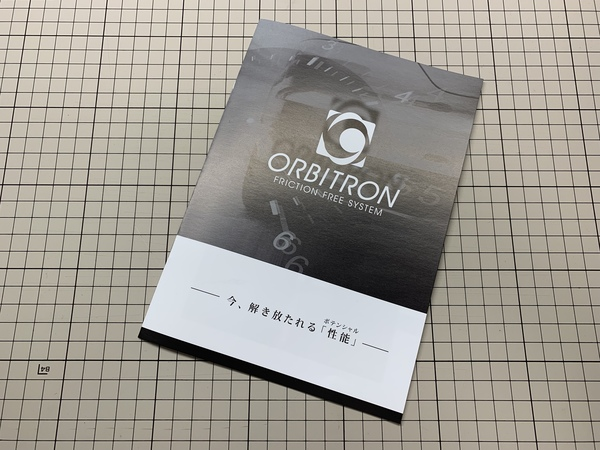 オービトロンの商品パンフレットを制作中です!