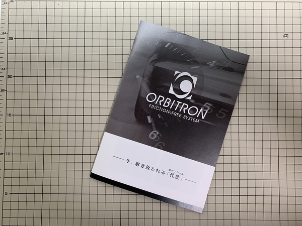 オービトロン製品カタログがリニューアル!