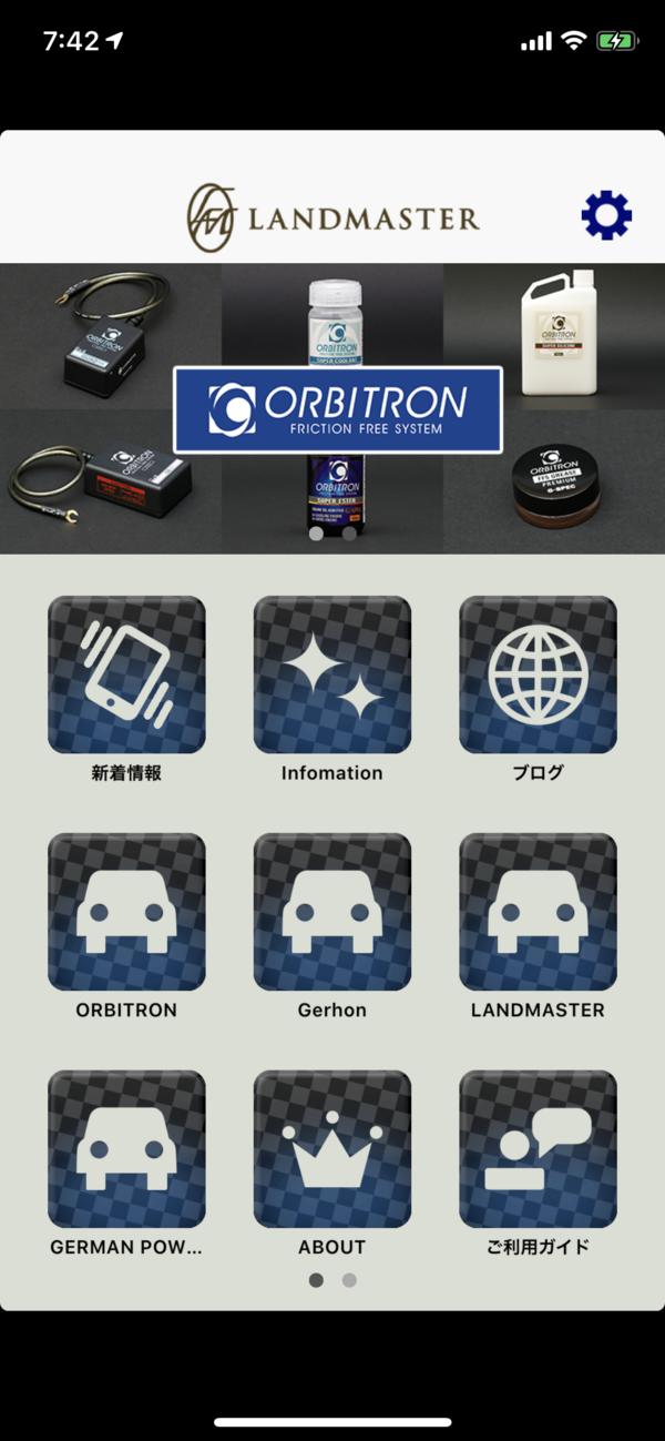 LANDMASTERアプリ終了のお知らせ