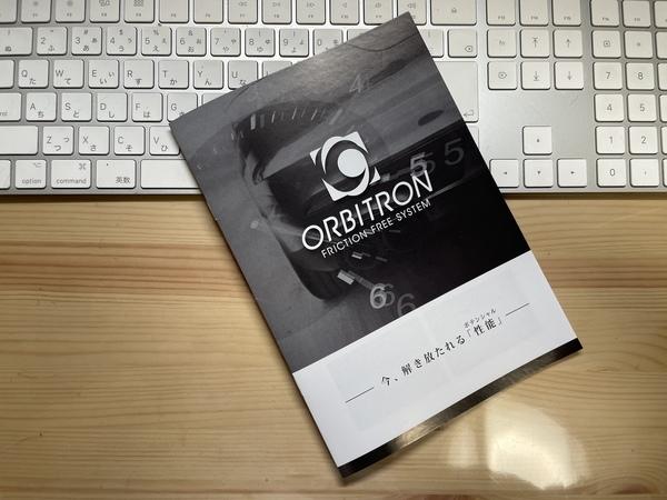 オービトロンのカタログが新しくなりました!